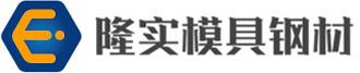 东莞市隆实模具钢材有限公司