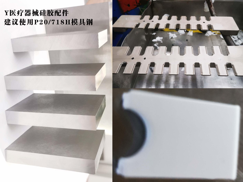 718H模具钢成型的硅胶医疗零件