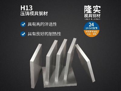H13热作压铸模具钢精料,耐热耐磨抗裂模具钢