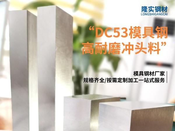 DC53模具钢