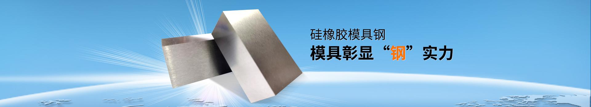 硅橡胶模具钢,模具彰显钢实力