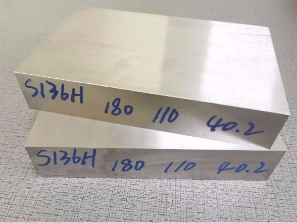 S136H防锈模具钢