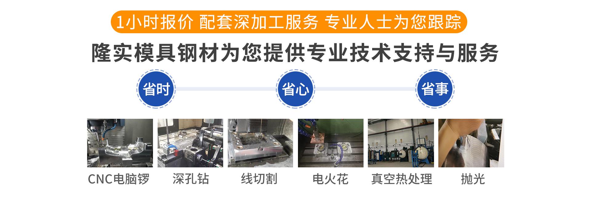 隆实-高品质模具钢材源头厂家