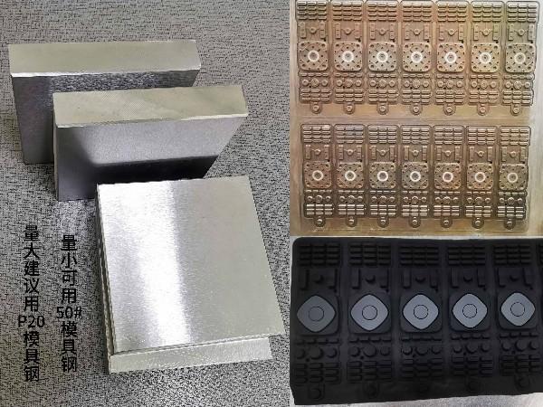 如何选用塑料模具钢材料
