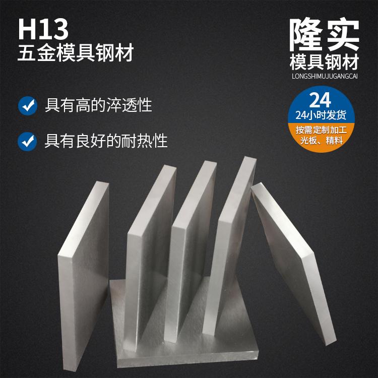H13模具钢