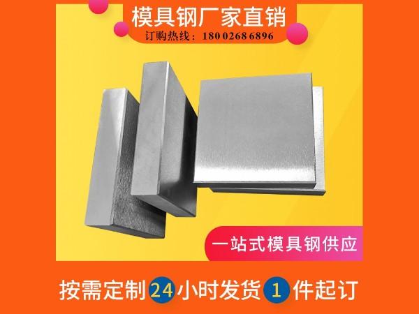 隆实模具钢材分类