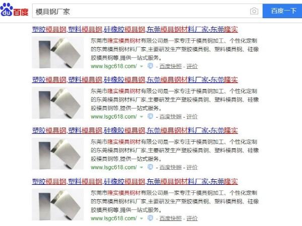 网上买模具钢靠谱吗?
